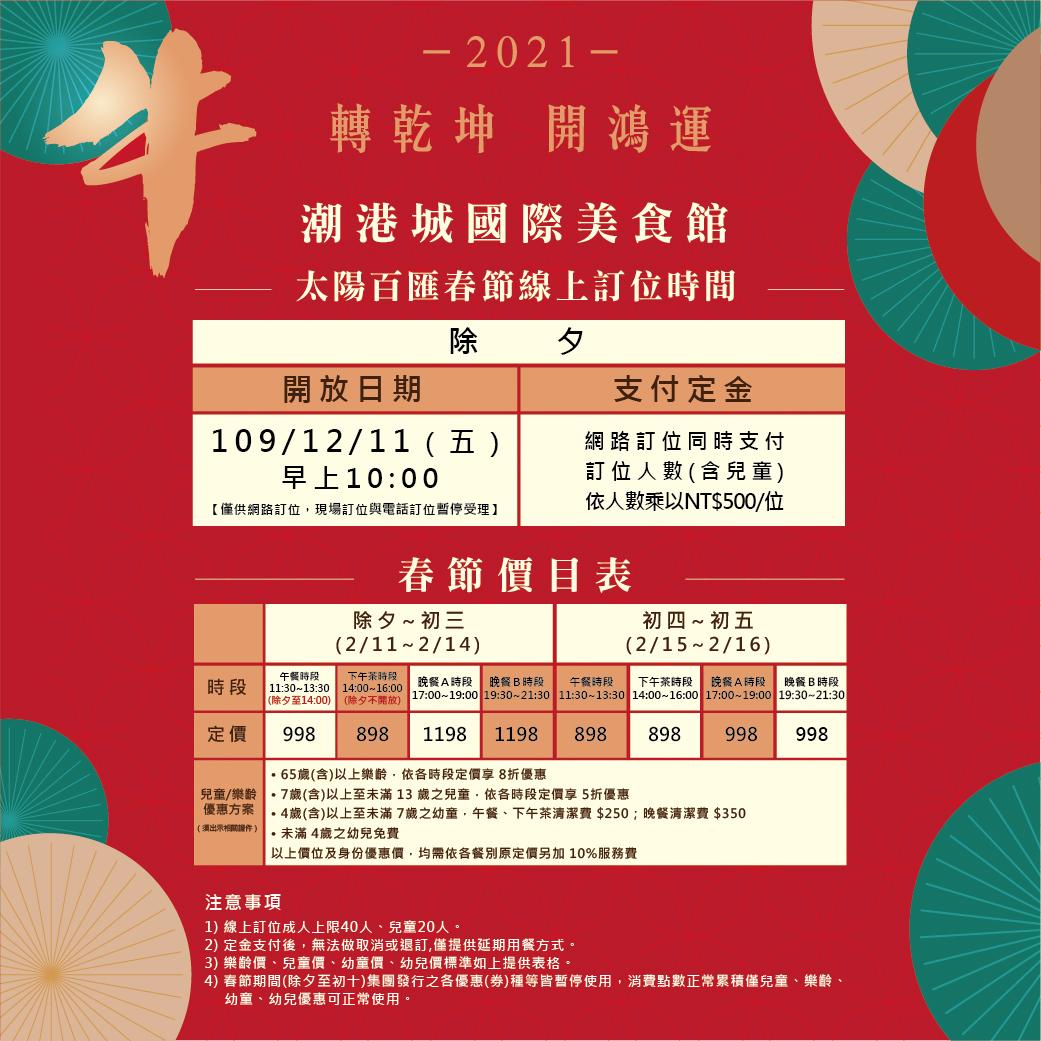 2020-2021-太陽百匯春節開放訂位時間-01-01