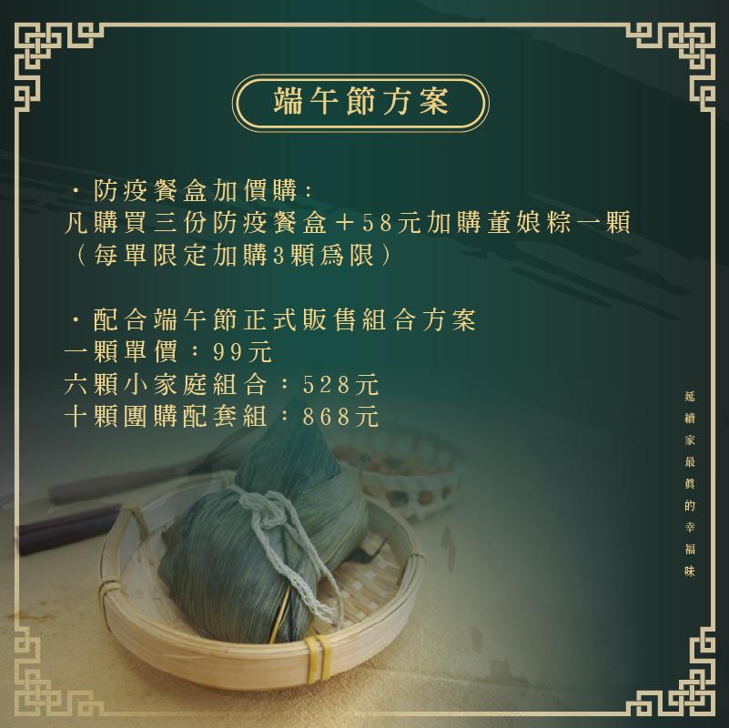 董娘粽 (fb.官網)_工作區域 1 複本 2
