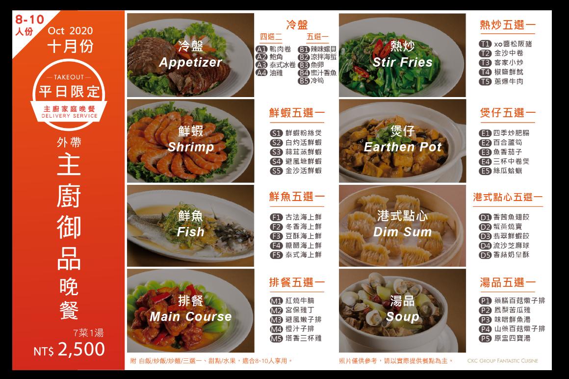 2020_九月主廚晚餐菜單_官網用圖_2500