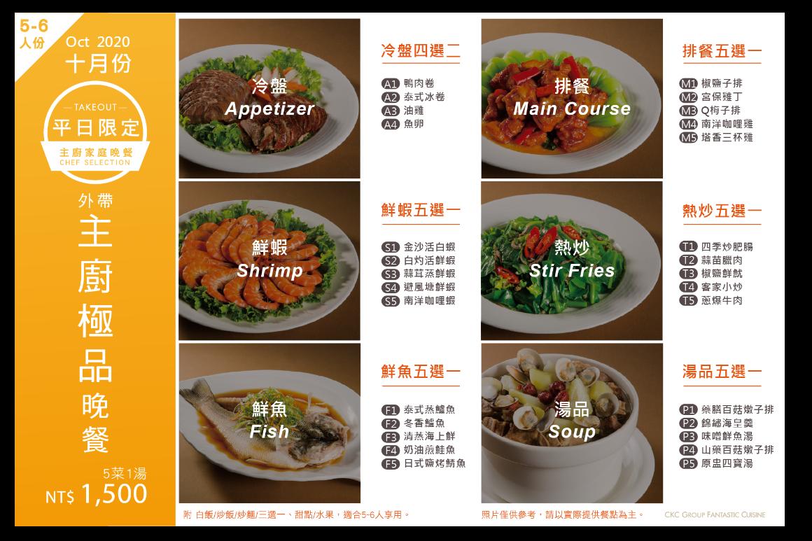2020_九月主廚晚餐菜單_官網用圖_1500