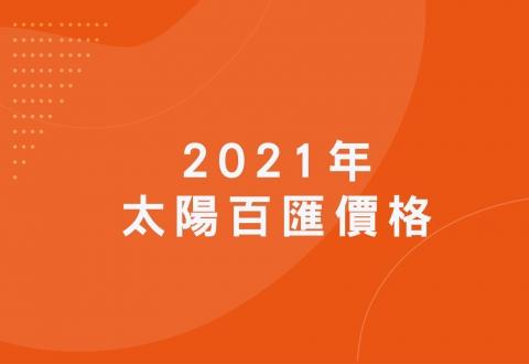 2021年潮港城太陽百匯價格