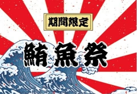 太陽百匯‧鮪魚祭