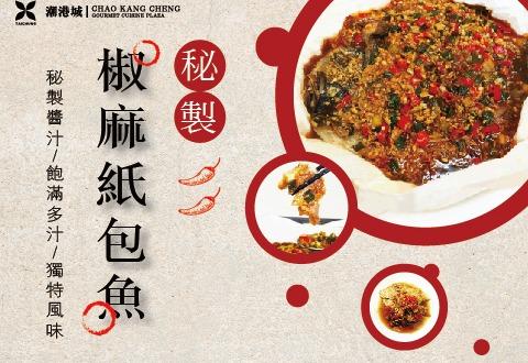 潮港城椒麻紙包魚