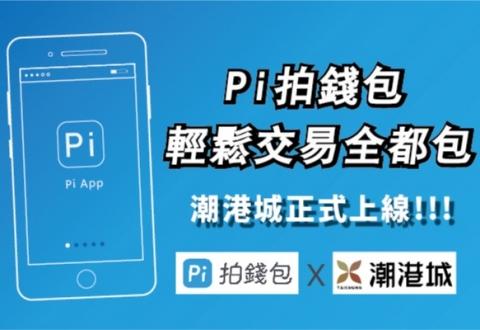 Pi拍錢包輕鬆交易全都包 潮港城正式上線