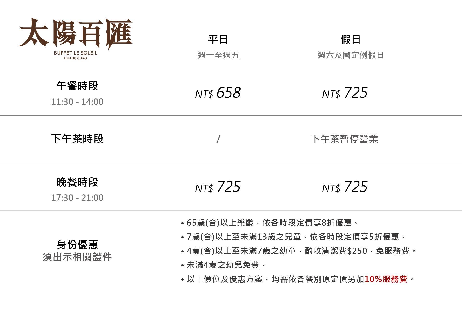 皇潮太陽百匯收費-新價格-01-01