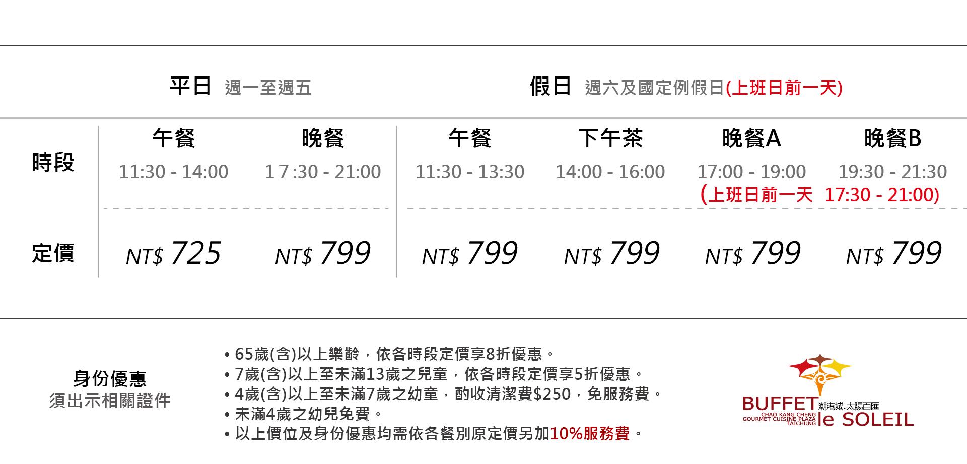 太陽百匯收費-新百匯價格-01