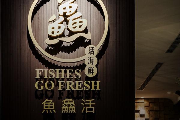 魚鱻活港式海鮮